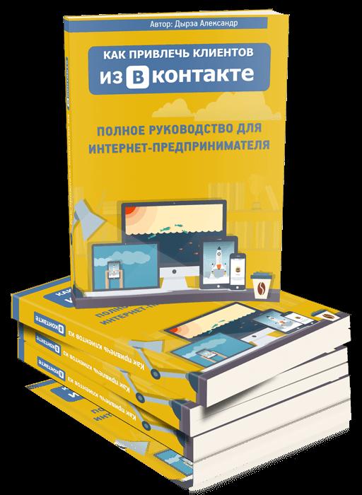 Как привлечь клиентов из ВКонтакте, полное руководство интернет-предпринимателей